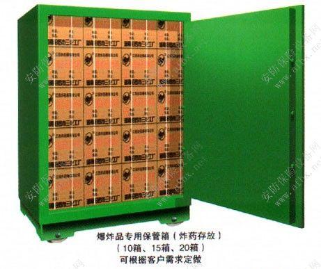矿山炸药柜,yabox10存放柜,炸药yabox10箱
