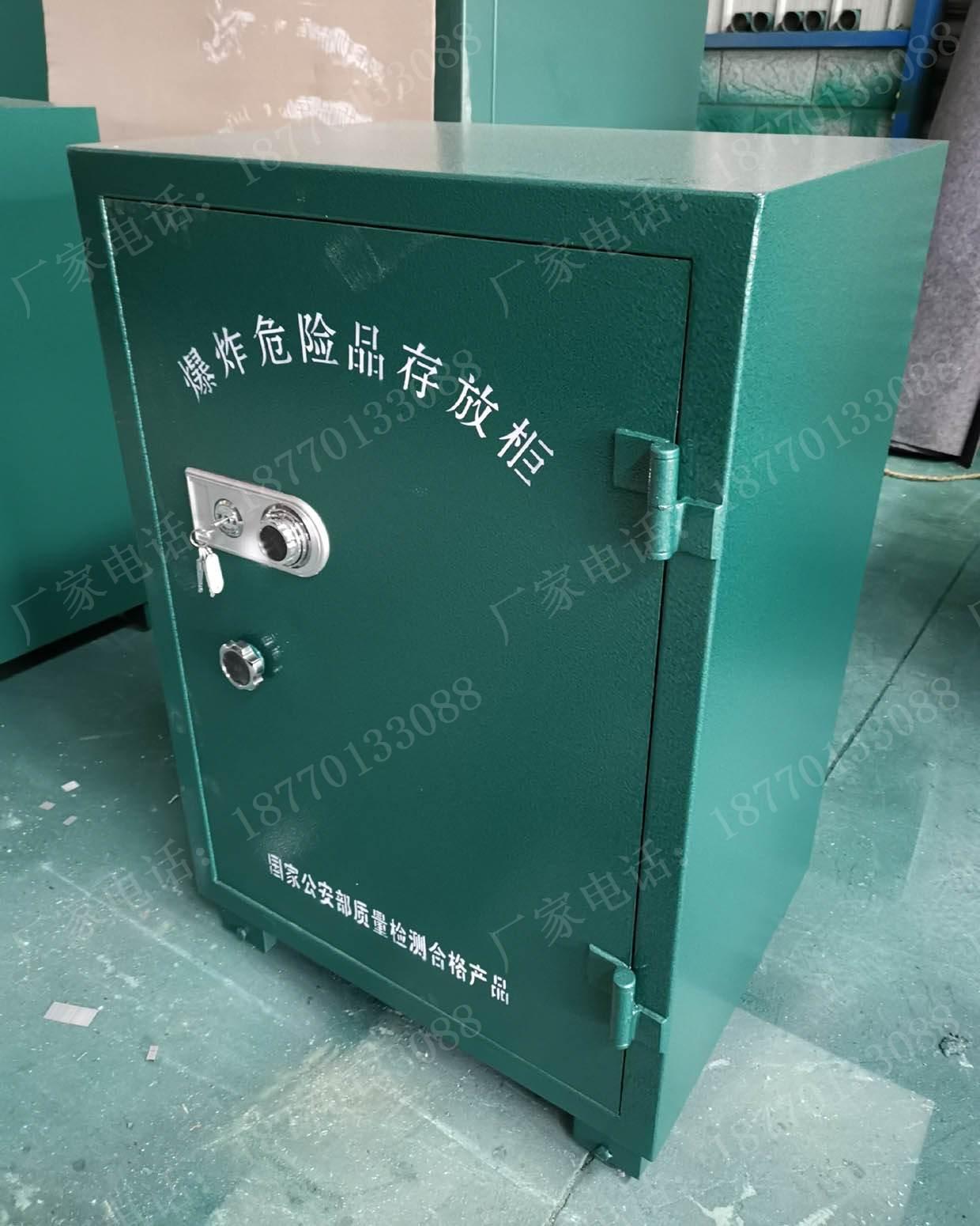 爆破公司专用爆炸物品存放柜
