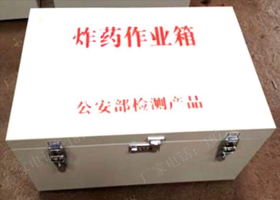 yabox10爆破作业员专用保管箱