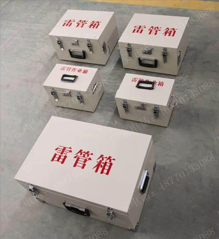 爆破作业密码箱,手提防爆作业箱,手提yabox10箱