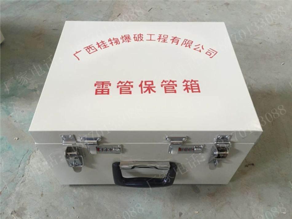 爆破作业便携式yabox10保管箱